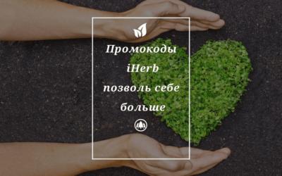 Промокод Айхерб на сентябрь 2021