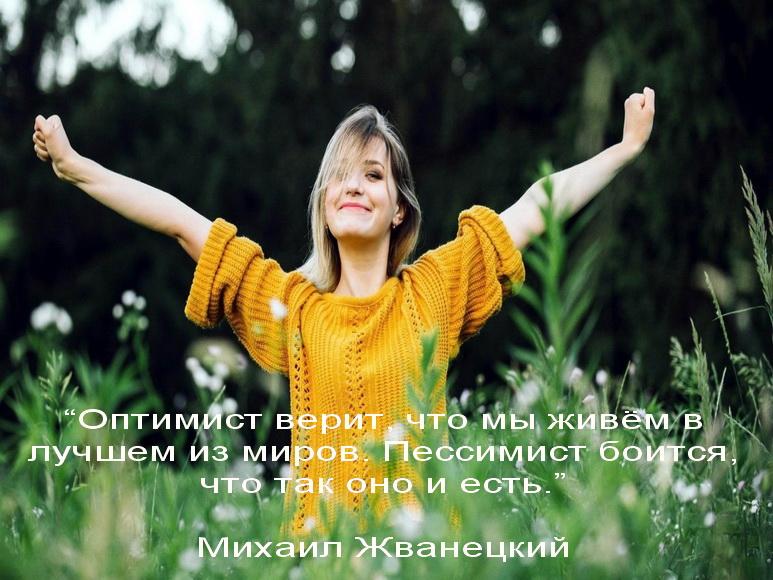 оптимизм человека