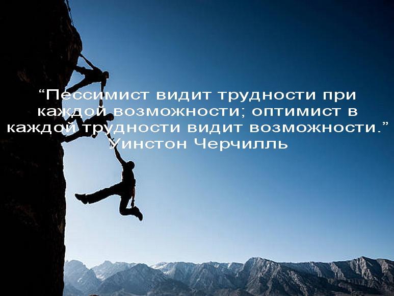 оптимизм преодоление трудностей