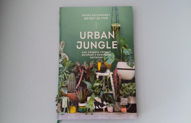 уютные книги урбан джангл