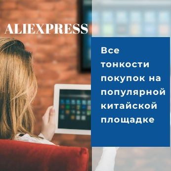 Aliexpress-promolody-banner 1