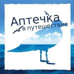 Aptechka-v-puteshestvie-banner