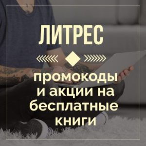 Litres-promokody-banner