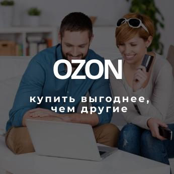 Ozon-promolody-banner 1