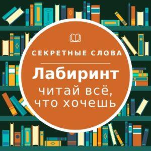 Promokody-labirint-2019 banner