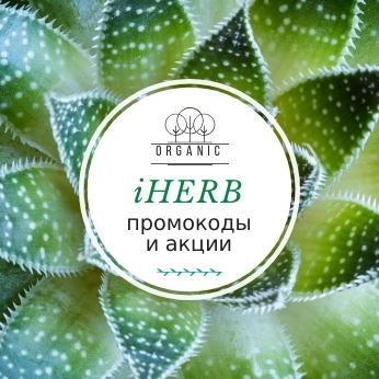 iHerb-promolody-banner 3