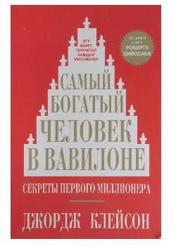 книги по саморазвитию самый богатый человек в вавилоне