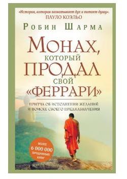 книги по саморазвитию монах который продал феррари