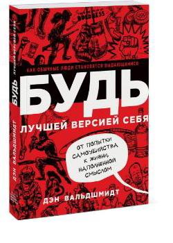 книги по саморазвитию и самосовершенствованию 5