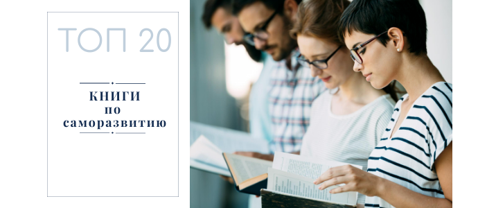 книги по саморазвитию и самосовершенствованию топ 20