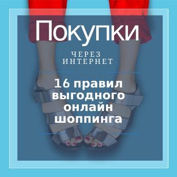 pokupki-cherez-internet-banner 1