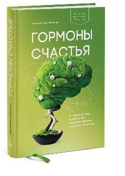 книги по саморазвитию и самосовершенствованию гормоны счастья