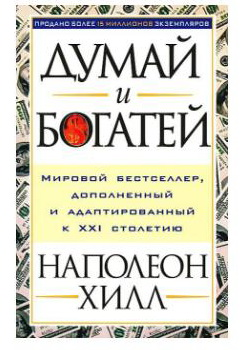 книги по саморазвитию думай и богатей