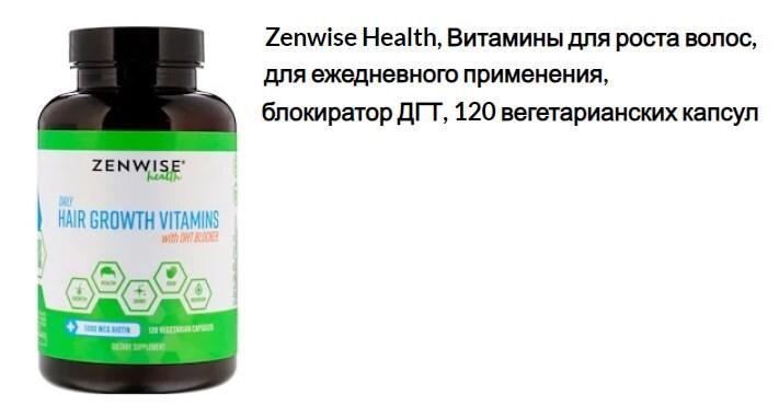 витамины для роста волос на айхерб