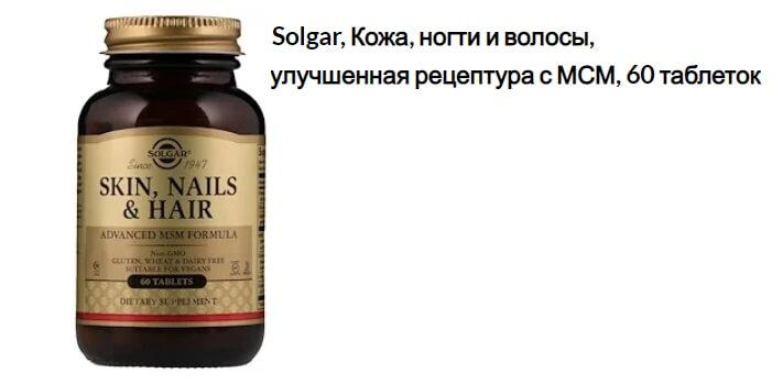 витамины для ногтей с айхерб