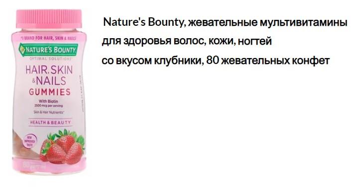препарат для кожи волос и ногтей на айхерб