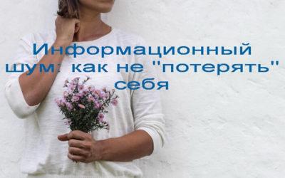 Информационный шум: как не «потерять» себя
