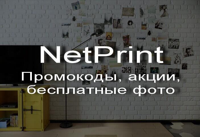 Промослова НетПринт на декабрь 2019