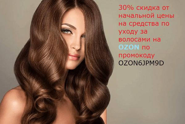 скидка на средства по уходу за волосами