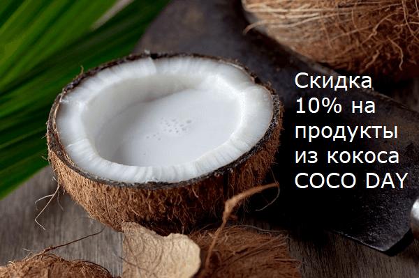 скидка на продукты из кокоса