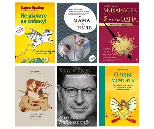 лучшие книги по психологии женщин