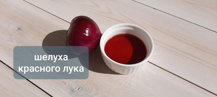 покраска яиц шелухой красного лука